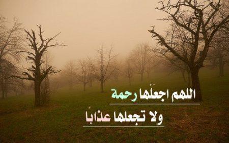 دعاء الغبار والريح والعواصف والعج