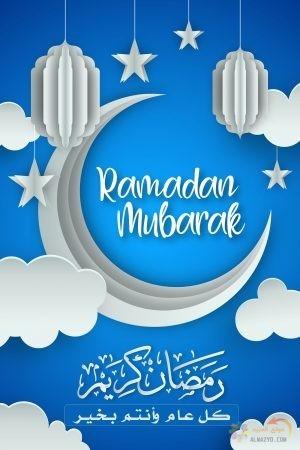 صورة رمضان كريم أجمل تهنئة رمضانية
