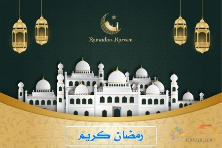 كل عام وانتم بخير رمضان كريم