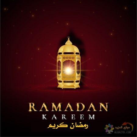 صور تهنئة في اول ايام رمضان
