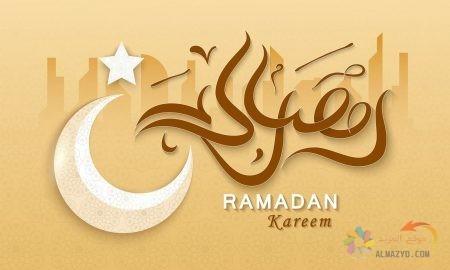 اجمل صور رمضان كريم للأهل والعائلة