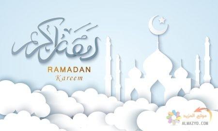 تحميل صور رمضان كريم للأصدقاء
