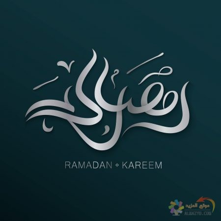 اجمل صور رمضان كريم