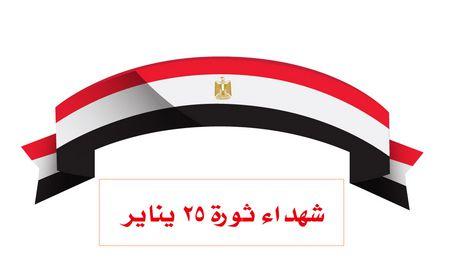 شهداء ثورة 25 يناير , ثورة ٢٥ يناير