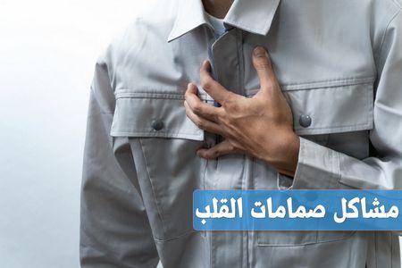 مشاكل صمامات القلب