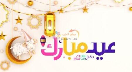 صورة عيد مبارك عربي