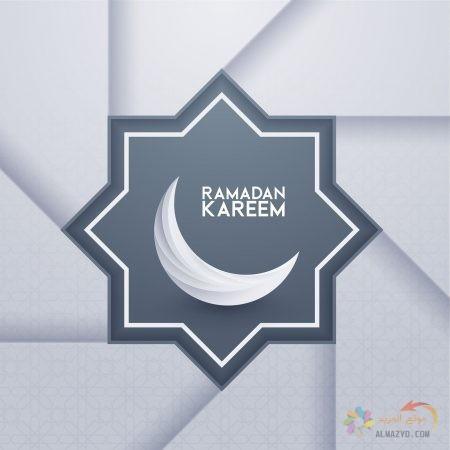 صور كل عام وانتم بخير رمضان كريم