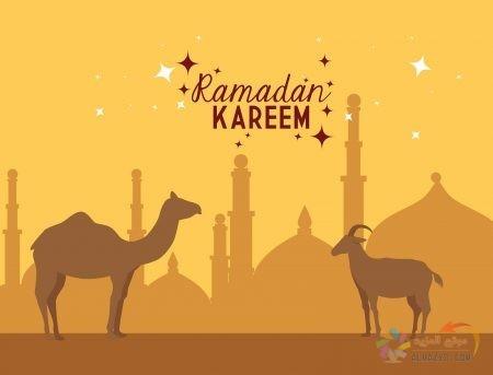 خلفيات كل عام وانتم بخير رمضان كريم