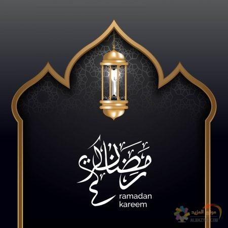 أحلى صور رمضان كريم - Ramadan مبارك