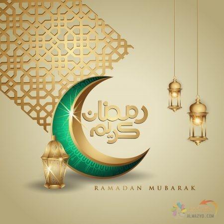 صور رمضان كريم للهاتف Ramadan مبارك