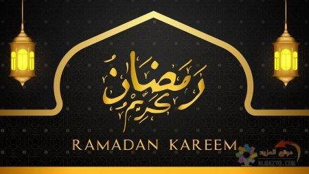صور رمضان كريم - Ramadan مبارك
