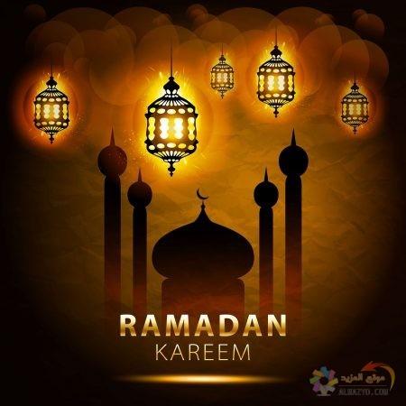 صور رمضان مبارك - Ramadan كريم