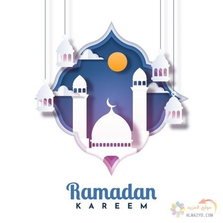 أجمل صور رمضان كريم - Ramadan مبارك
