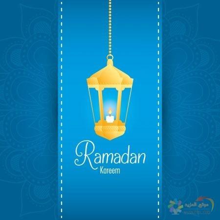 تنزيل صور رمضان كريم - Ramadan مبارك