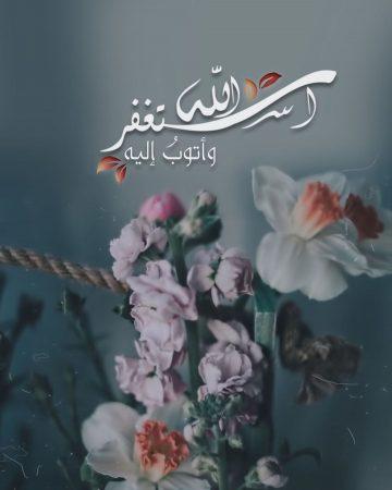 الورود, أستغفر الله وأتوب إليه , بالتشكيل