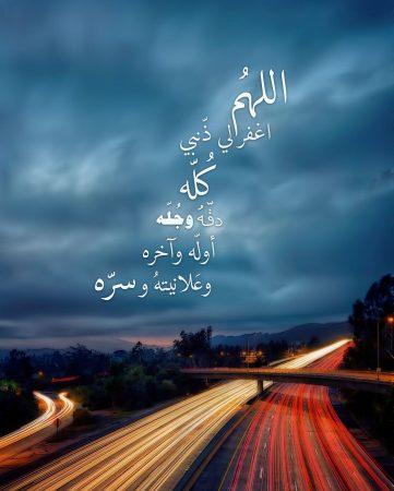 اللهم اغفر لي ذنبي كله دقه وجله، وأوله وآخره، وعلانيته وسره