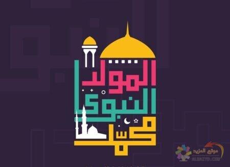 صور المولد النبوي الشريف Image