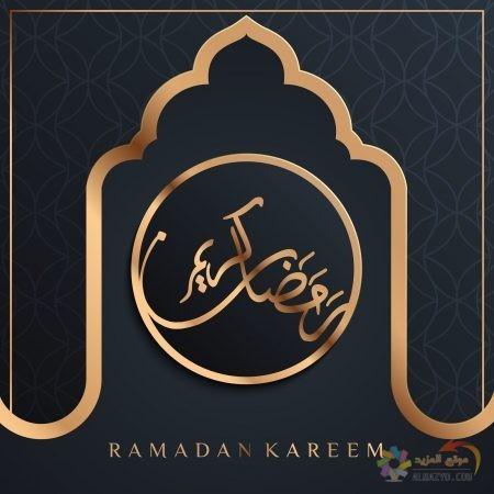 بطاقات تهنئة رمضان مبارك
