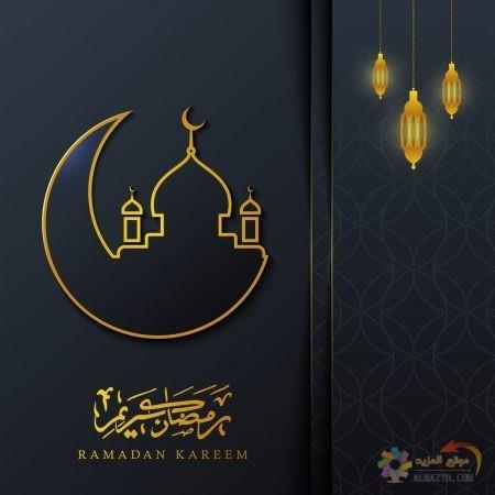 بطاقات تهنئه برمضان Ramadan