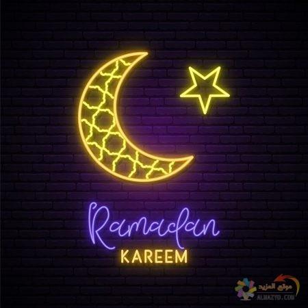 صور كروت تهنئة بشهر رمضان المبارك