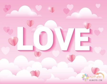 أجمل صور حب , صور حب وعشق وغرام , صور عشق بدون كلام