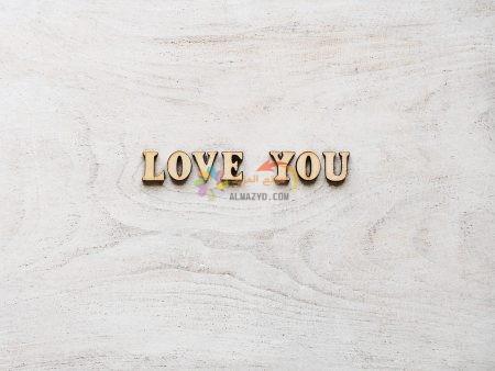 صور حب وغرام , I Love You