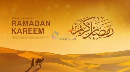 تهنئة نهاية شهر رمضان المبارك ورسائل جميلة