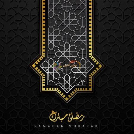 تهنئة شهر رمضان الكريم في صورة جميلة