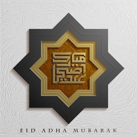 صور عيد الأضحى، عيد الأضحى المبارك، عيد مبارك، صور العيد، خلفيات إسلامية