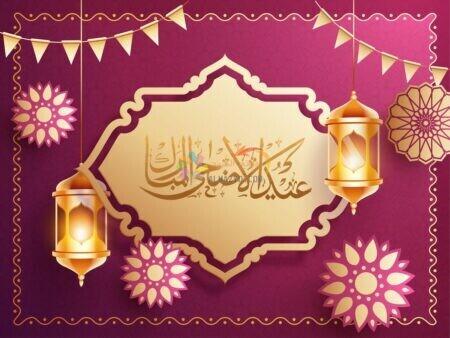بزخارف إسلامية عربية جميلة، عيد الأضحى المُبارك