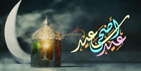 فانوس وهلال كبير بجانبهم عبارة عيد أضحى مبارك مكتوبة بخط ملوّن بألوان متعدّدة وجميلة