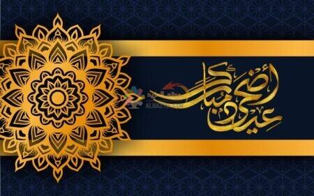 عبارة عيد أضحى مبارك ذهبية على خلفية جميلة