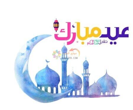 عيد مبارك بمزيج ألوان جميلة في صورة رائعة لتهنئة متميزة