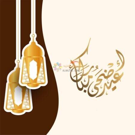 زينة جميلة بصورة متميزة مع عبارة عيد أضحى مبارك
