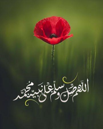 الصلاة على النبي مزخرفة