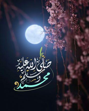 صور اللهم صل على سيدنا محمد