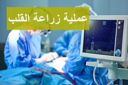 عملية زراعة القلب