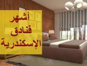 فنادق الإسكندرية