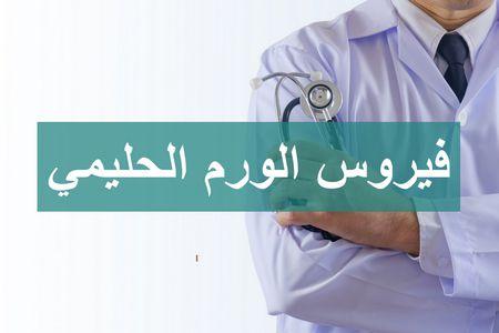 فيروس الورم الحليمي