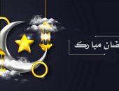 اقرأ كلام عن شهر رمضان المبارك