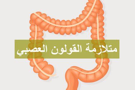 متلازمة القولون العصبي