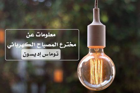 اقرأ معلومات عن مخترع المصباح الكهربائي العالم توماس إديسون