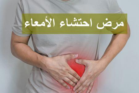 مرض احتشاء الأمعاء