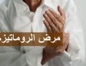 مرض الروماتيزم