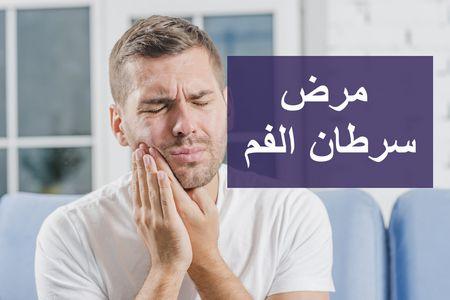 مرض سرطان الفم