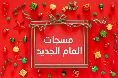 مسجات العام الجديد ، أجمل رسالة ، العام الجديد ، رسائل السنة الجديدة