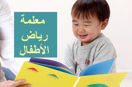 معلمة رياض الأطفال