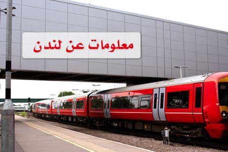 عاصمة بريطانيا/انجلترا، معلومات عن لندن بالعربي