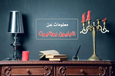 احصل على معلومات عن نابليون بونابرت بالعربي