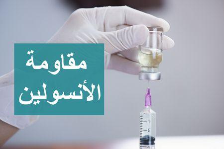 مقاومة الأنسولين